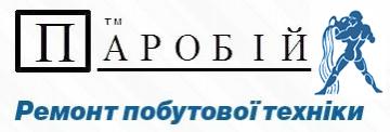 Ремонт побутової техніки Львів